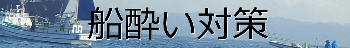 船酔い対策A.v2