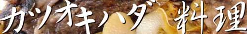 カツオ・キハダ料理