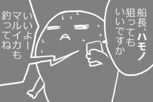hamono3