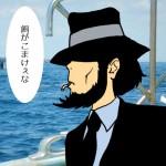 激熱!? スーパーボイルキメジ船!!(2015/08/11)